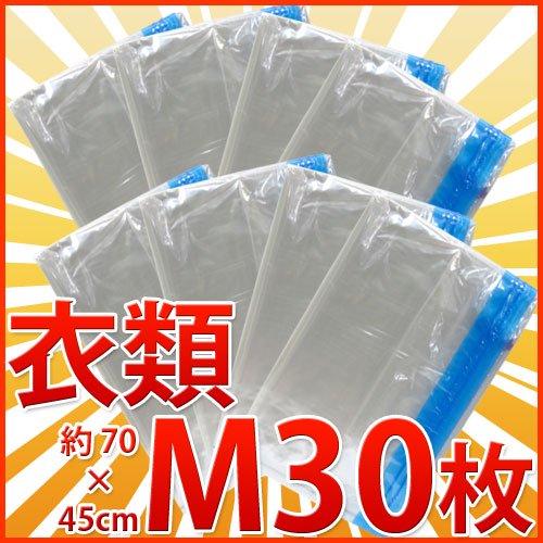 衣類圧縮袋M 激安30枚セット 【衣M×30】【代金引換不可】