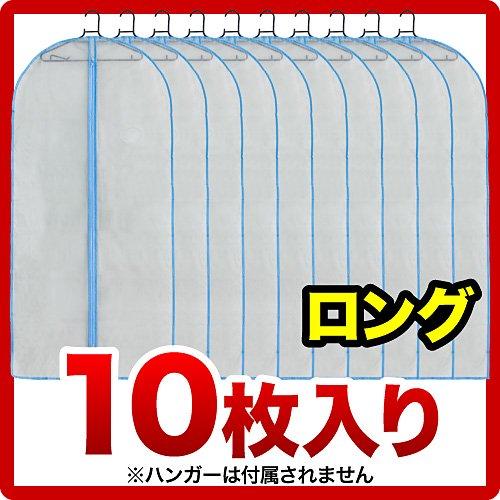 【代金引換不可】ロングドレスカバー 持ち運び 不織布 ファスナー付き 10個セット