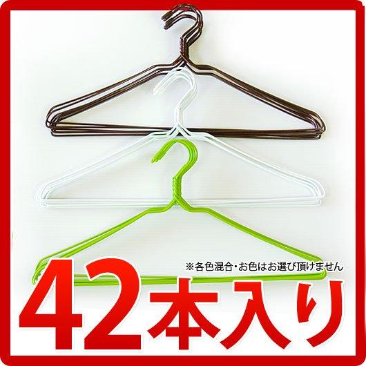 【代金引換不可】【SALE】ワイヤーハンガー 42本セット 針金ハンガー