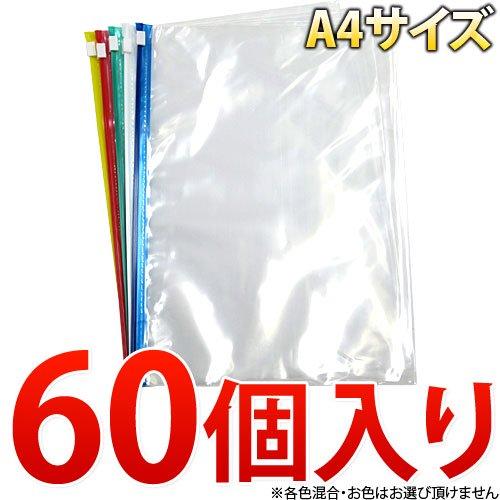 【代金引換不可】スライダー付きクリアパック A4 60枚セット