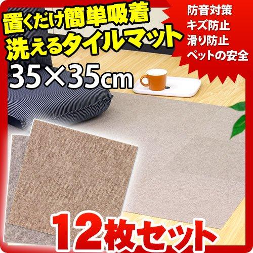 【代金引換不可】滑り止めカーペット フローリング用 12枚入り 35×35cm