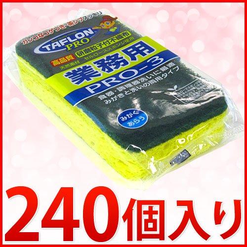 タフロン業務用 PRO-3 240個入り キッチンスポンジ 業務用