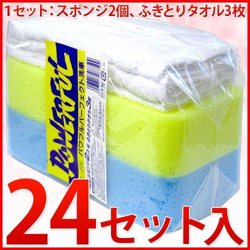 パワフルパーフェクト洗車セット 24セット入り 業務用