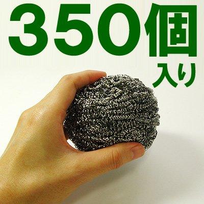ステンレスタワシ50g 350個入り 【K-340】鍋・鉄器用 中国製