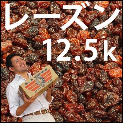 レーズン 12.5kg (アメリカ産) 【業務用】【送料無料】 ドライフルーツ レーズン 干しぶどう 干しブドウ 干し葡萄 お酒 カクテル などと一緒に! バー クラブ スナック おつまみ 大量