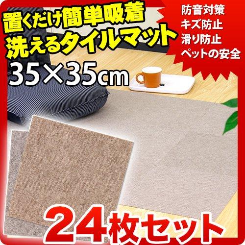 【代金引換不可】滑り止めカーペット フローリング用 24枚入り 35 x35cm