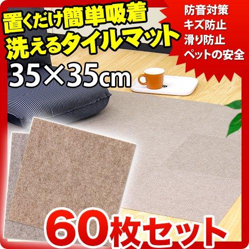【代金引換不可】滑り止めカーペット フローリング用 60枚入り 35 x35cm