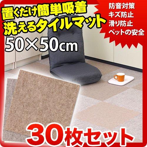 【代金引換不可】滑り止めカーペット フローリング用 30枚入り 50×50cm
