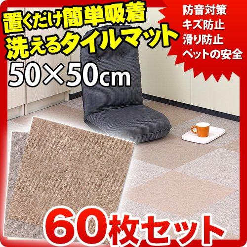 【代金引換不可】滑り止めカーペット フローリング用 60枚入り 50×50cm