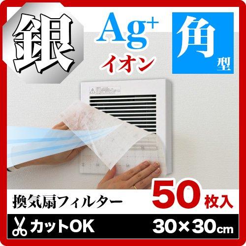 換気扇フィルター 角型 50枚 セット 銀イオン お風呂 トイレ 用 ダクトフィルター 浴室 排気口 換気口 通気口 ホコリとりフィルター 銀 Ag+イオン