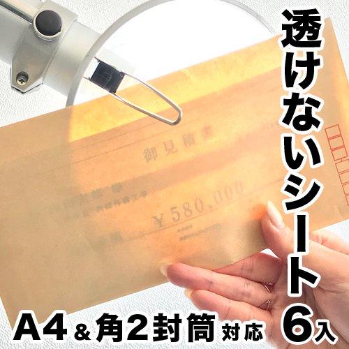 機密書類保護ファイル A4ファイルサイズ 6枚入 角2封筒用 郵便物 中身が透けないクッションシート 個人情報 機密情報 見積もり 請求書 契約書 社外秘書類 重要書類