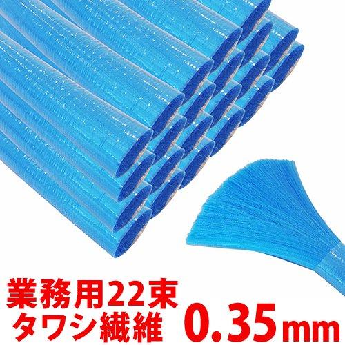 タワシ繊維 ハブ毛 業務用 0.35mm 22束入り