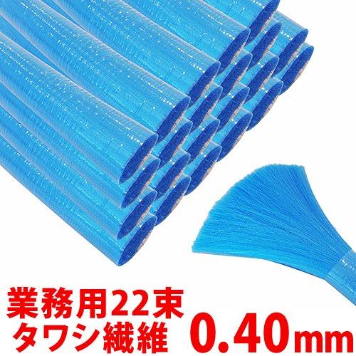 タワシ繊維 ハブ毛 業務用 0.40mm 22束入り