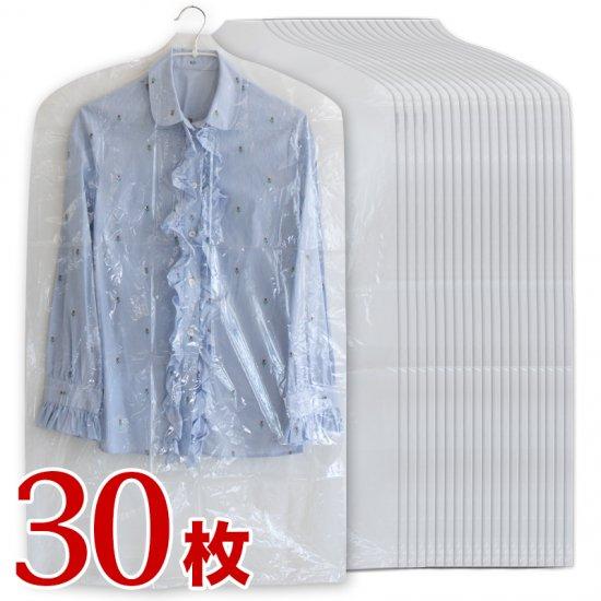 スーツカバー 30枚セット クリア 前が透明 衣類をゴミやホコリから守る 衣替え ハンガー用 整頓 スーツカバー 衣類収納袋