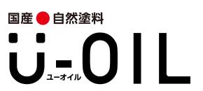 国産●自然塗料【U-OIL(ユーオイル)】