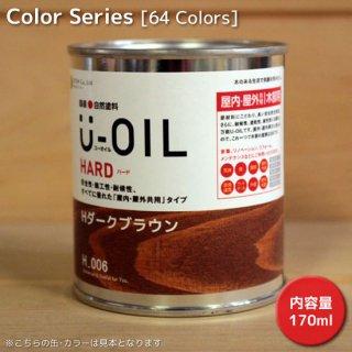 U-OILハード(屋内・屋外共用)カラータイプ - 170ml