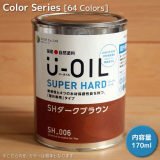 U-OILスーパーハード(屋外専用)カラータイプ - 170ml
