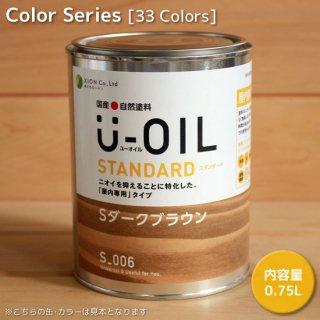 U-OILスタンダード(屋内専用)カラータイプ - 0.75L