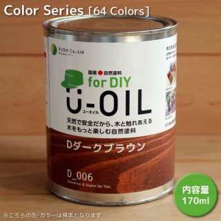 U-OIL for DIY(屋内・屋外共用)カラータイプ - 170ml