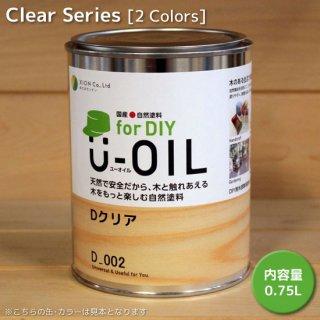 U-OIL for DIY(屋内・屋外共用)クリアタイプ - 0.75L