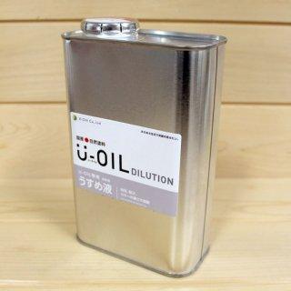 U-OILうすめ液 - 0.75L