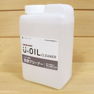 U-OIL洗浄クリーナー - 1L