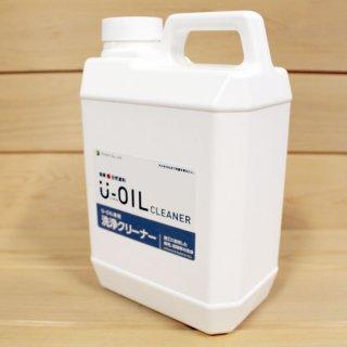 U-OIL洗浄クリーナー - 2L