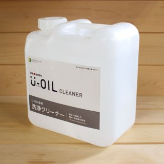 U-OIL洗浄クリーナー - 5L