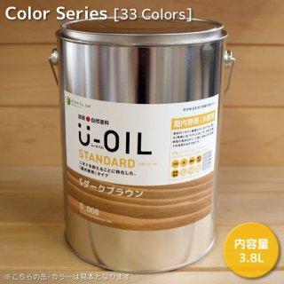 U-OILスタンダード(屋内専用)カラータイプ - 3.8L