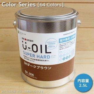 U-OILスーパーハード(屋外専用)カラータイプ - 2.5L