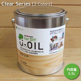 U-OIL for DIY(屋内・屋外共用)クリアタイプ - 2.5L