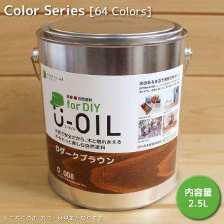 U-OIL for DIY(屋内・屋外共用)カラータイプ - 2.5L