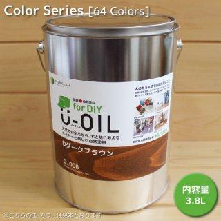 U-OIL for DIY(屋内・屋外共用)カラータイプ - 3.8L