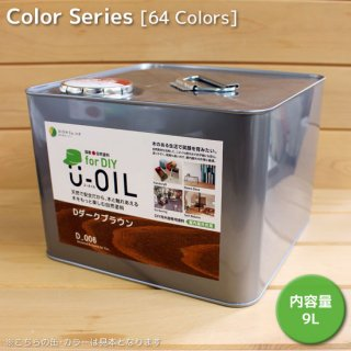 U-OIL for DIY(屋内・屋外共用)カラータイプ - 9L