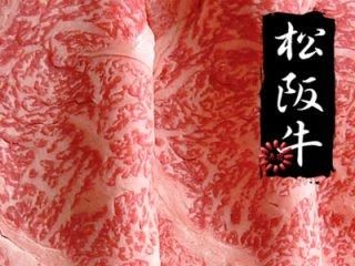 松阪牛ロース肉 100g