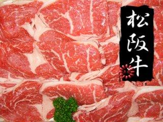 松阪牛中すき焼き肉 100g