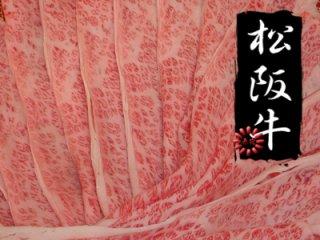 松阪牛上しゃぶしゃぶ肉 100g