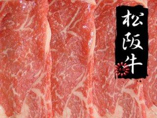 松阪牛中しゃぶしゃぶ肉 100g