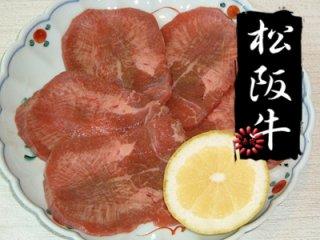松阪牛タン肉 100g