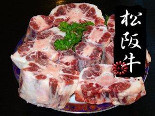松阪牛テール肉1本