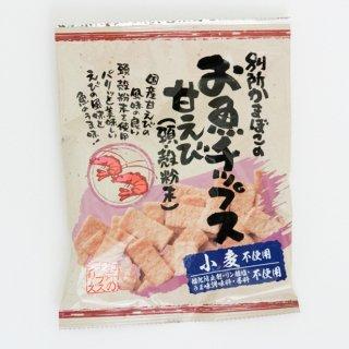お魚チップス(甘えび)40g