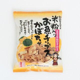 米粉入り お魚チップスかぼちゃ40g