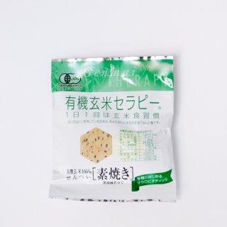 有機玄米セラピー 素焼き30g