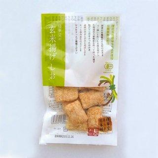 玄米揚げ塩30g