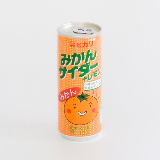 みかんサイダー+レモン250ml×30缶【ケース販売】