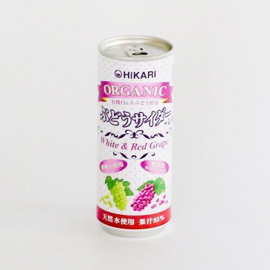 オーガニックぶどうサイダー+レモン250ml×30缶【ケース販売】