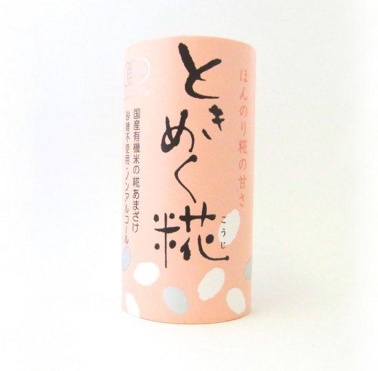 ときめく糀(有機甘酒) 125ml×18本【ケース販売】