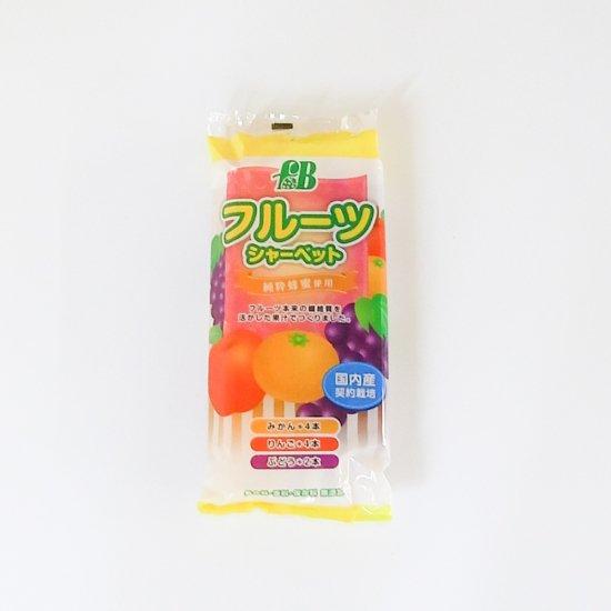 フルーツシャーベット(りんご・みかん・ぶどう)70ml×10本