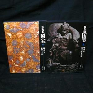 愛蔵版 原色版国宝 7・8