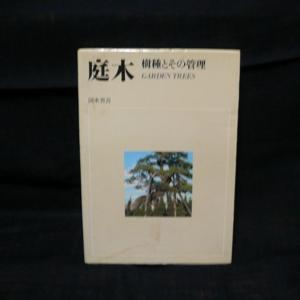 庭木 樹種とその管理